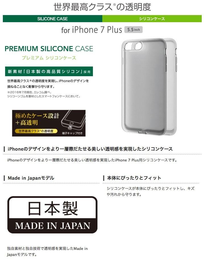de9d2986bc iPhone8Plus/ iPhone7Plus ケース エレコム iPhone 8 Plus / 7 Plus ...
