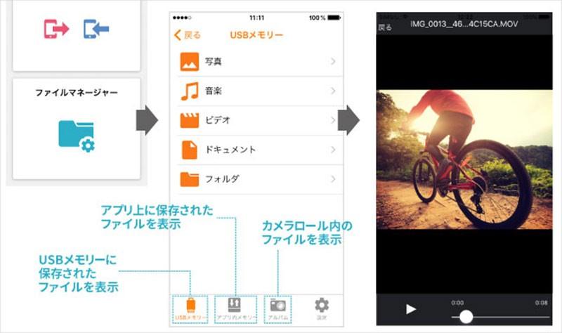 写真や動画の管理もらくらく「ファイルマネージャー」(iOSのみ)の画像