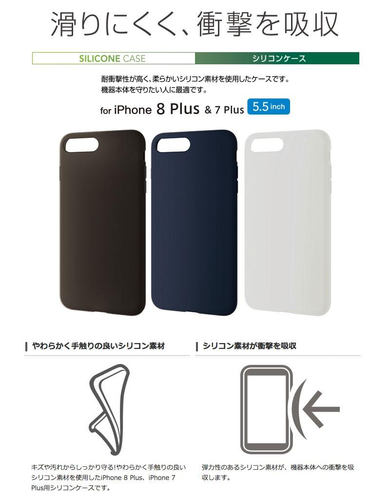 9d5fd6e62a iPhone8Plus/ iPhone7Plus ケース エレコム iPhone 8 Plus / 7 Plus 用 ...