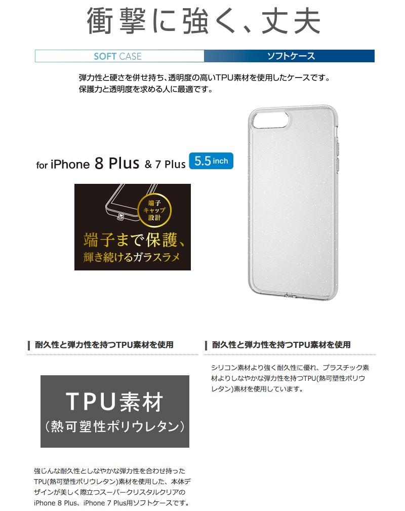 66d41f5e44 iPhone8Plus/ iPhone7Plus ケース エレコム ELECOM iPhone 8 Plus / 7 ...