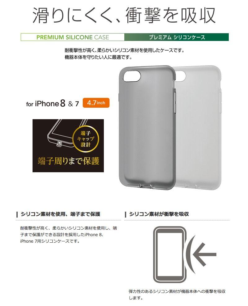 f032c10a78 iPhone8 / iPhone7 スマホケース エレコム iPhone 8 / 7 用 シリコン ...
