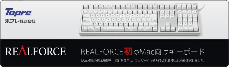 Realforce Mac キーボード