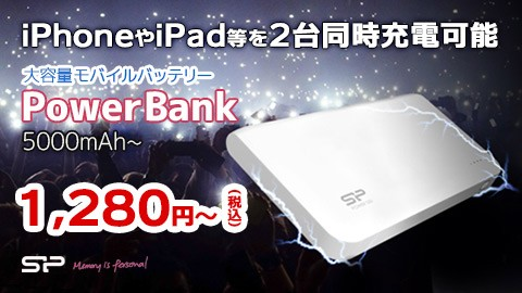 SP_powerbank