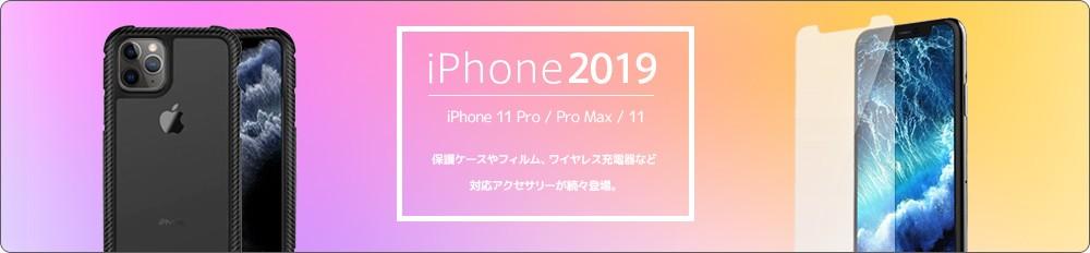 iPhone11特集