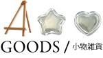 木製イーゼル、小物、ギフト雑貨