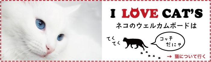 猫がモチーフのウェルカムボード ミラー