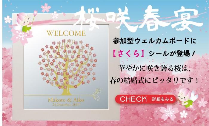 桜のシールを貼って完成させるゲスト参加型のウェルカムボード