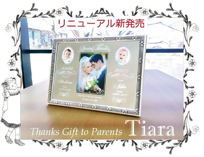 生まれてからお式までの総日数が入った両親プレゼント/サンクスフォトフレーム【ティアラ】