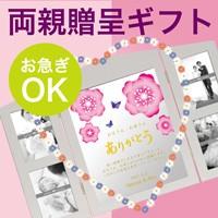 3面フォトフレーム(親ギフト)桜