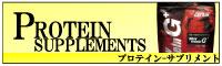 プロテイン・サプリメント