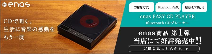CDで聞く。生活に音楽の感動をもう一度 enas EASY CD PLAYER