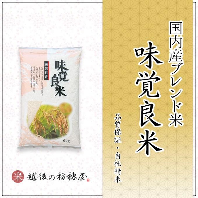 ブレンド米 味覚良米