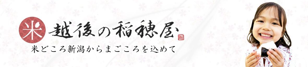 米どころ新潟から美味しいコシヒカリを産地直送でお届けします