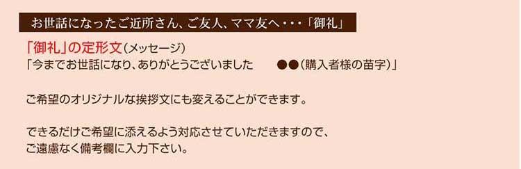 挨拶文説明3