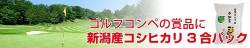 ゴルフコンペ賞品・景品に新潟産コシヒカリ