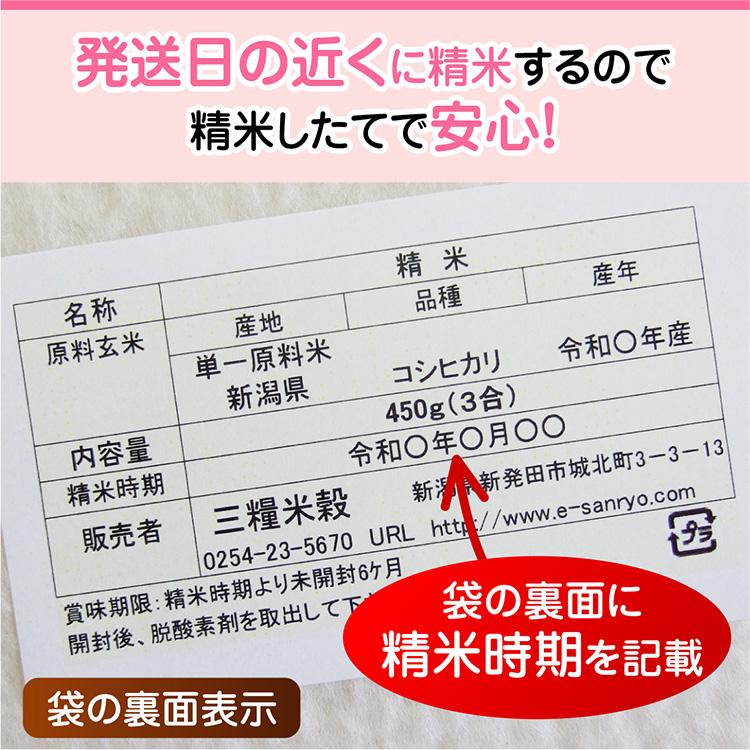 精米日ピンク3合