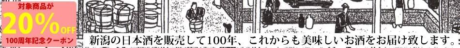 100周年記念20%OFFクーポン