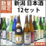日本酒 12セット