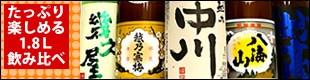日本酒 たっぷり飲める1800ml特集