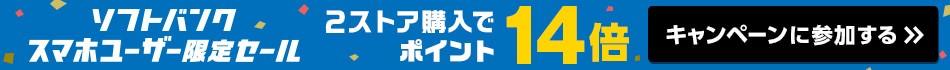ソフトバンクユーザーキャンペーン