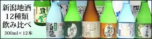 新潟日本酒12本セットミニボトル(送料無料)