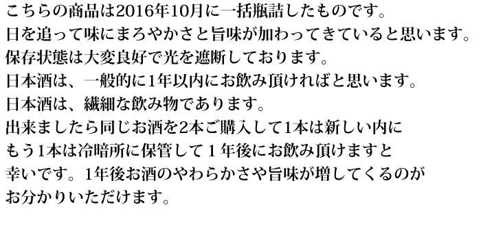日本酒 製造年月説明