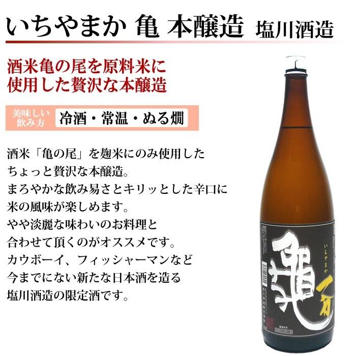日本酒 いちやまか亀 本醸造
