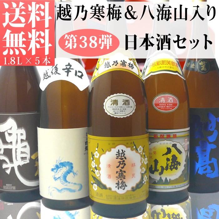 日本酒セット 第38弾