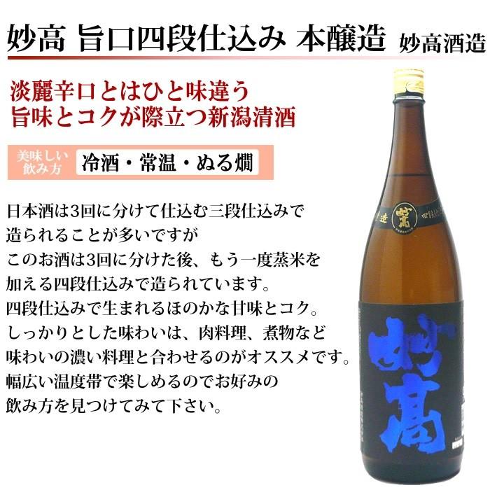 日本酒 妙高 旨口四段仕込み