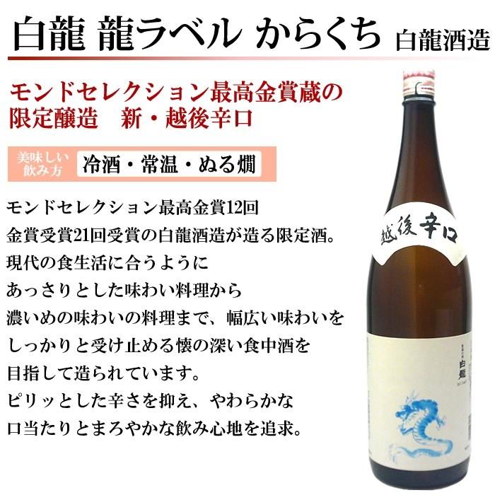 日本酒 白龍 龍ラベルからくち