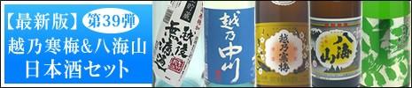 日本酒 第39弾セット(送料無料)