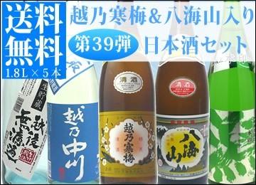 日本酒 越乃寒梅入りセット(送料無料)