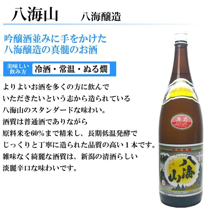 日本酒 八海山