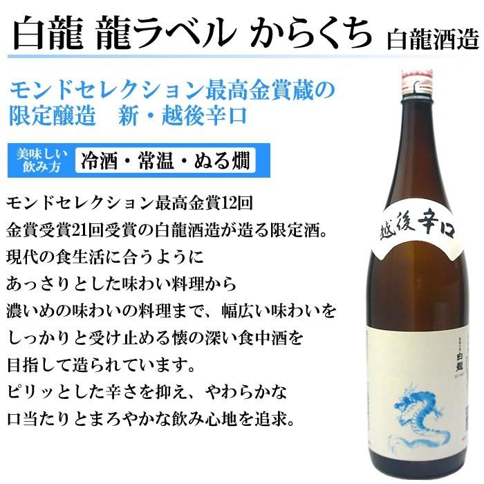 日本酒 白龍 辛口