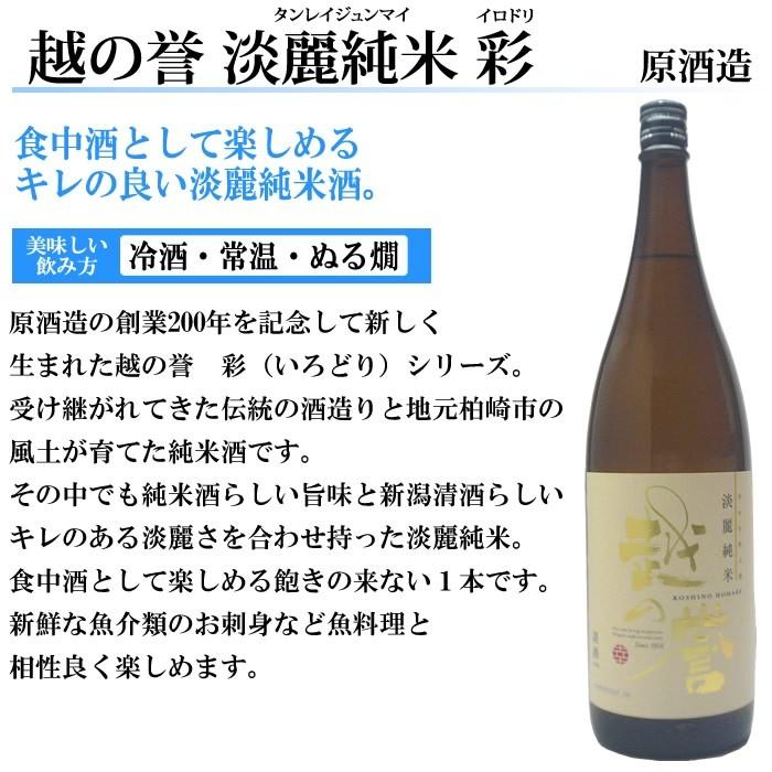 彩・淡麗純米酒