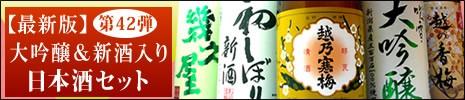 日本酒 第42弾セット(送料無料)