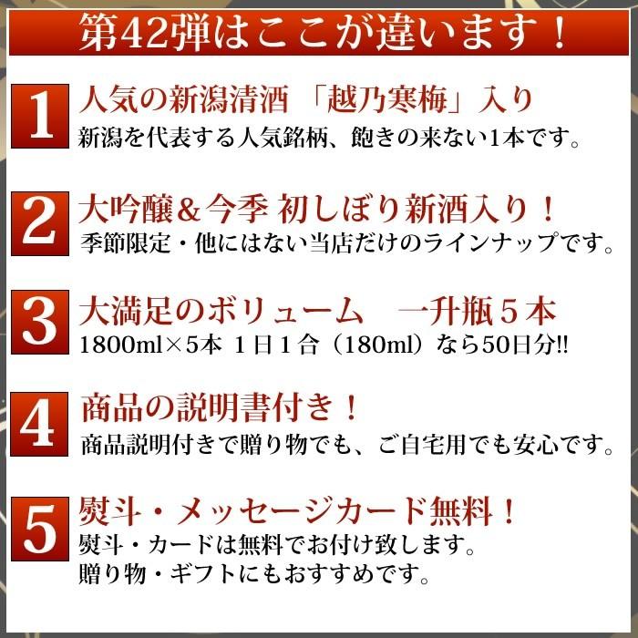 日本酒セット42弾 ここが違う