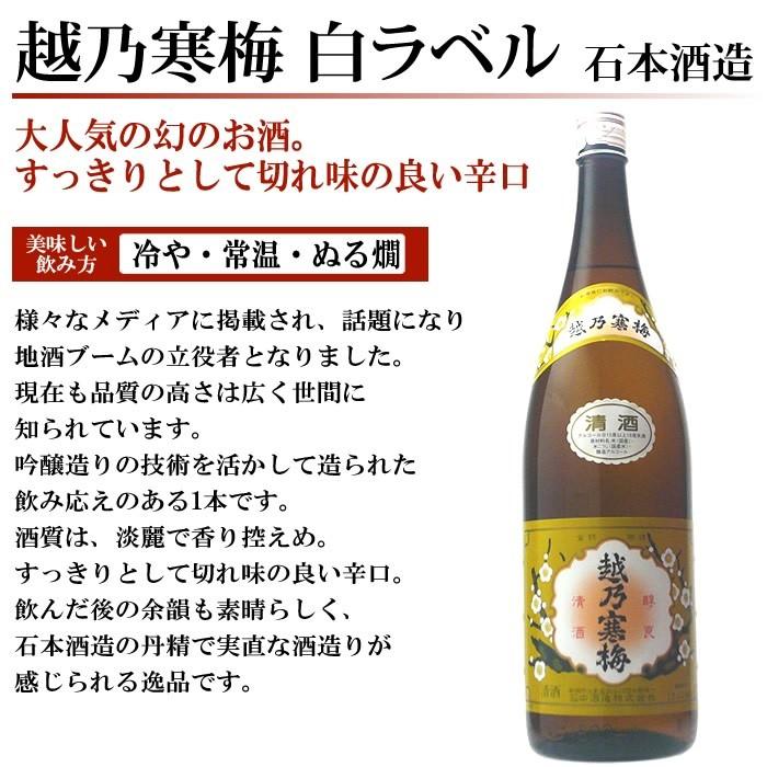 日本酒 越乃寒梅 白ラベル