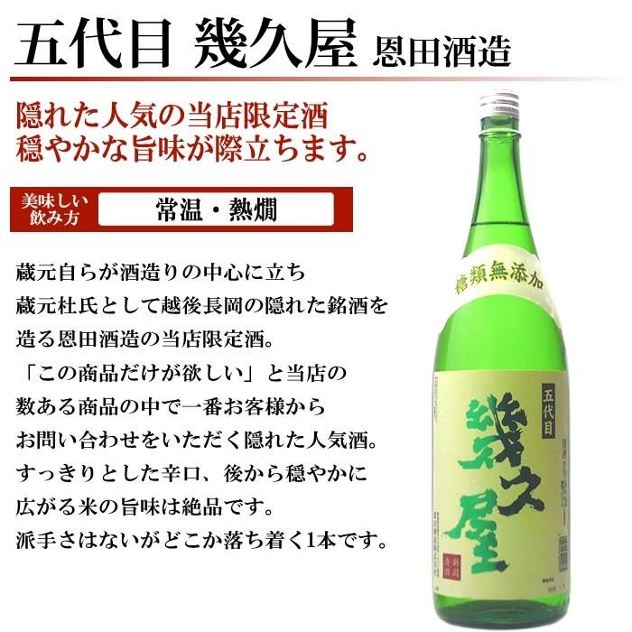 日本酒 幾久屋(きくや)