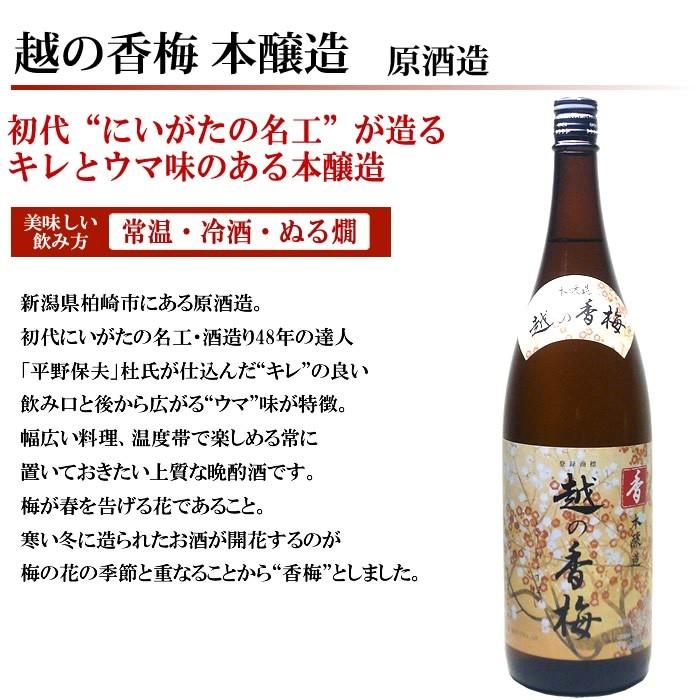 日本酒 越の香梅本醸造
