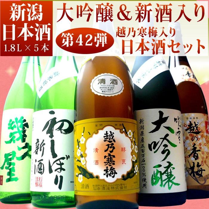 日本酒セット 第42弾