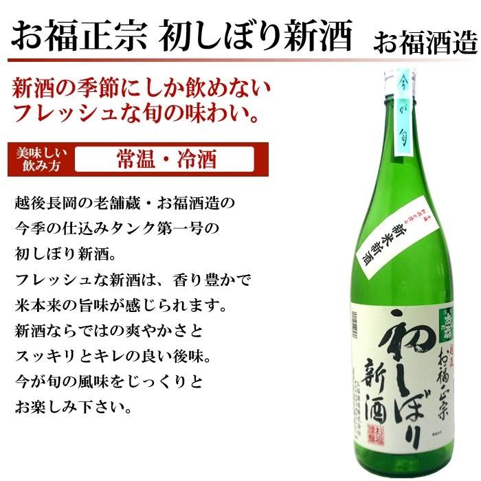 日本酒 特別純米酒 お福正宗初しぼり新酒