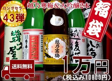 日本酒 越乃寒梅入り福袋