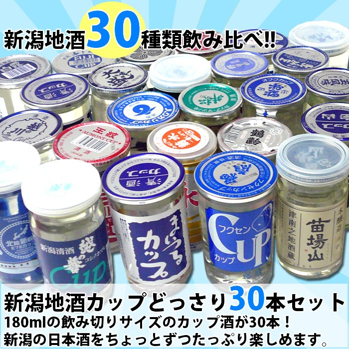 鶴カップ酒セット