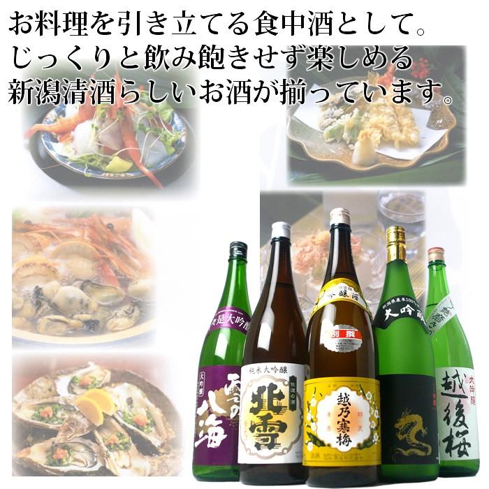 日本酒 料理と一緒に