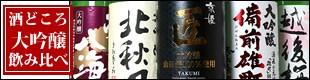 日本酒 大吟醸セット