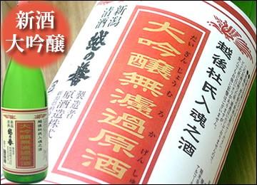 日本酒 大吟醸無濾過原酒 送料無料