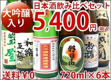 日本酒 大吟醸 飲み比べセット