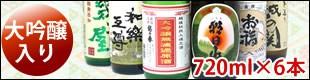 大吟醸入りきき酒セット(送料無料)
