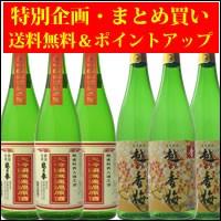 日本酒 まとめ買い